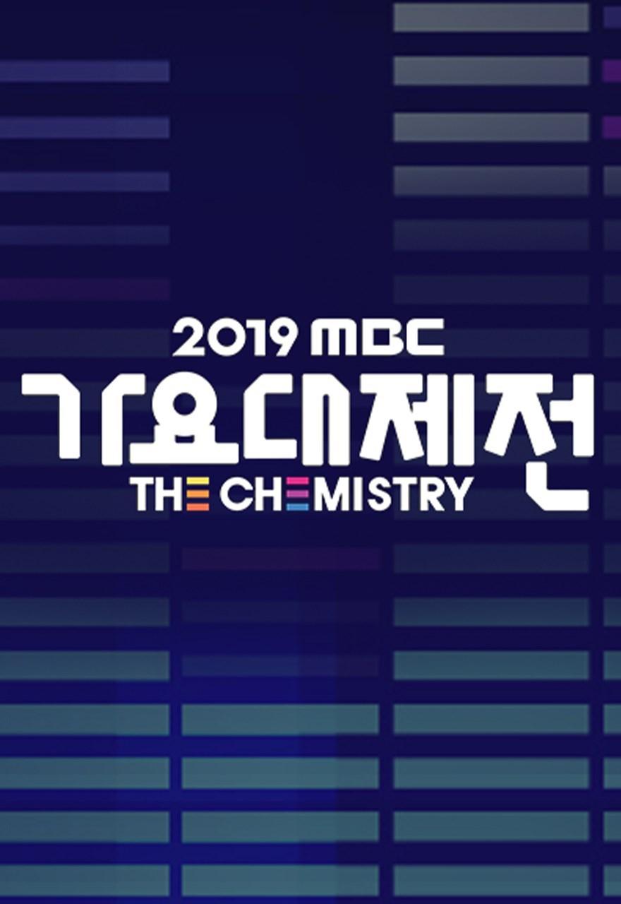 MBC Music Festival 2019 - 2019 MBC 가요대제전