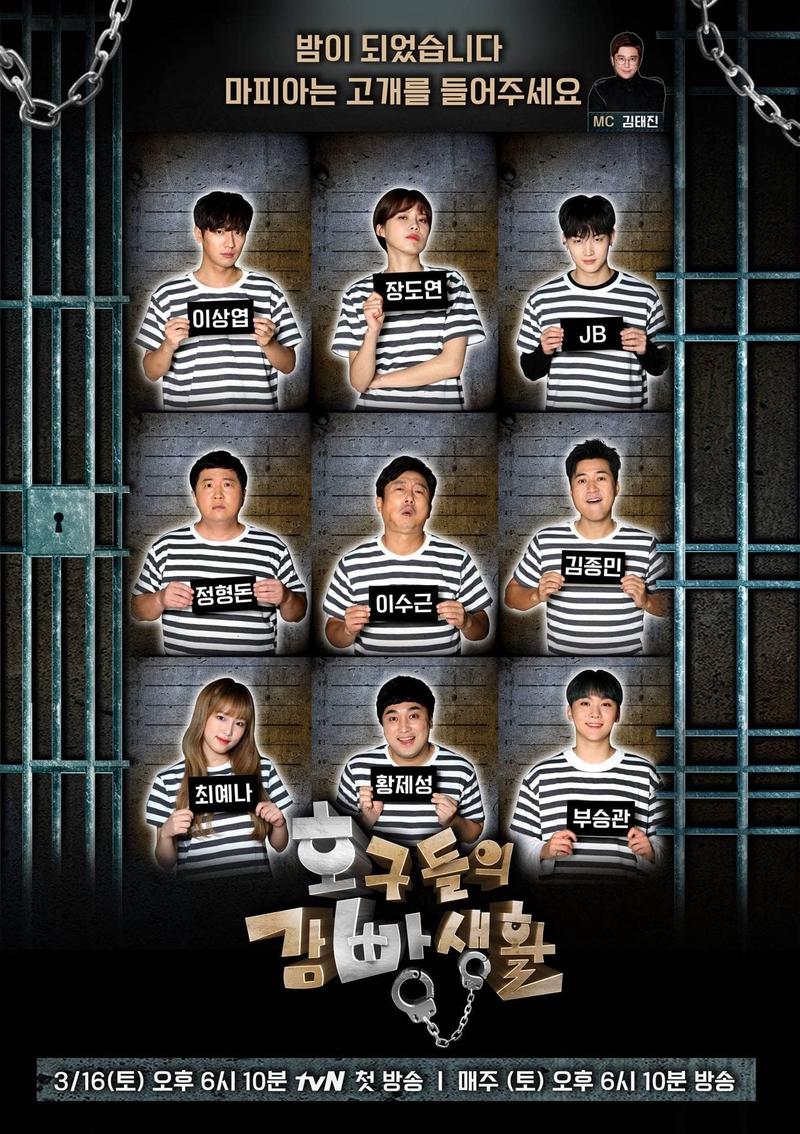Mafia Game in Prison (2019) - 호구들의 감빵생활