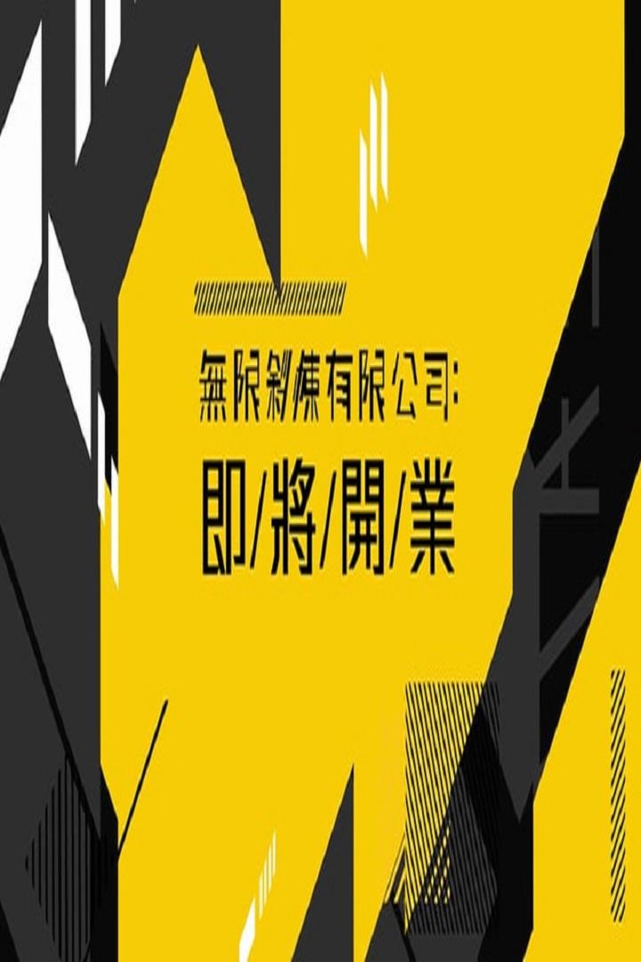 Making of SLASH: Opening Soon - 無限斜棟有限公司: 即/將/開/業
