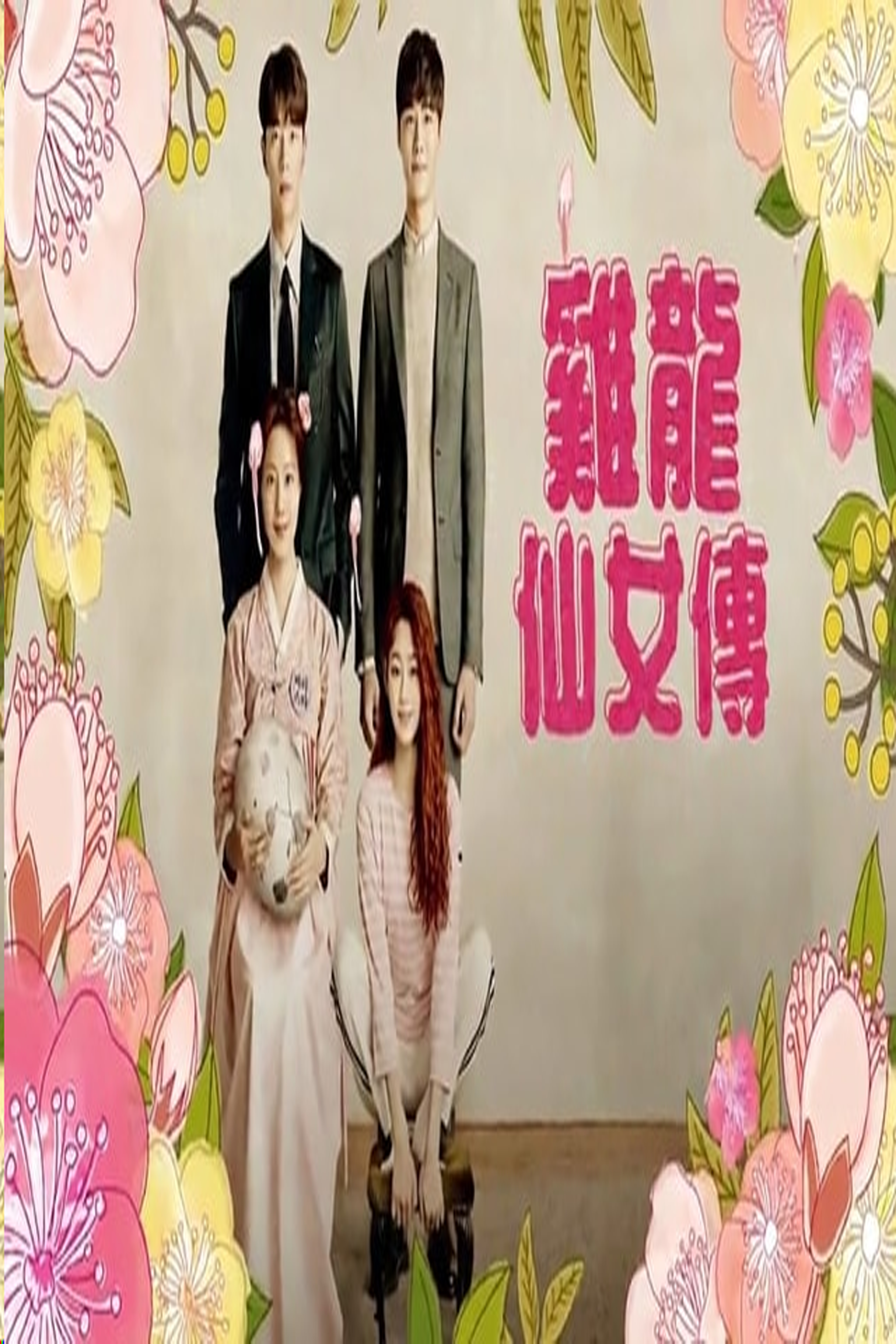 Mama Fairy and the Woodcutter (Cantonese) - 雞龍仙女傳