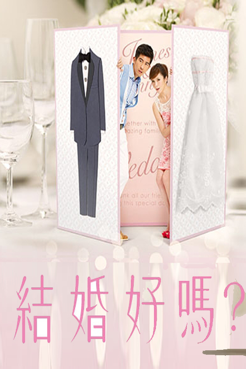 Marry or Not (Cantonese) - 結婚好嗎