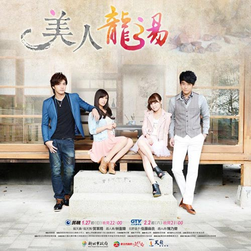 Spring Love (Cantonese) - 美人龍湯