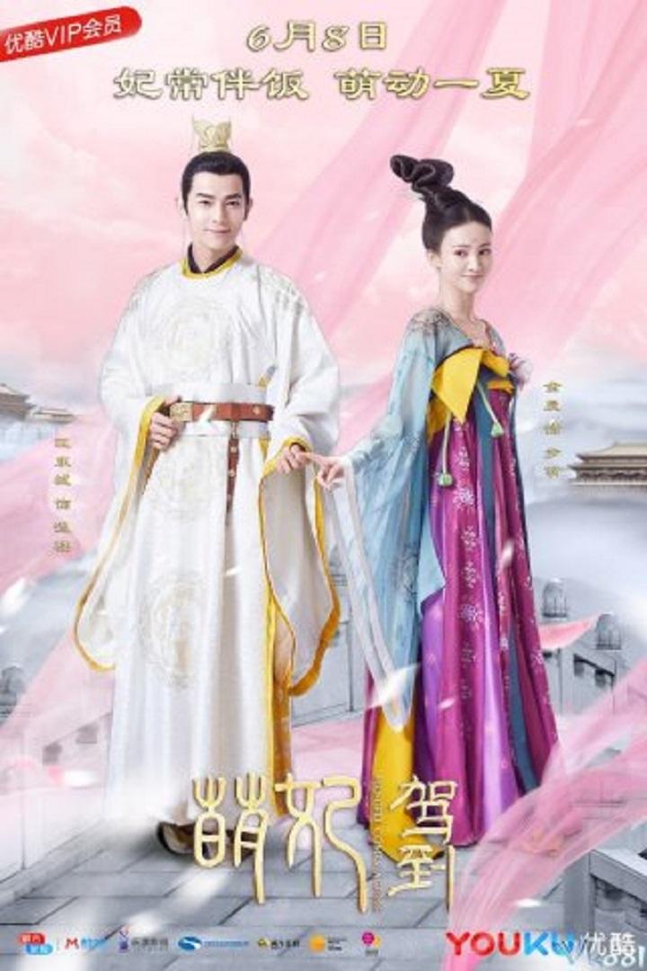 Mengfei Comes Across (Cantonese) - 萌妃駕到