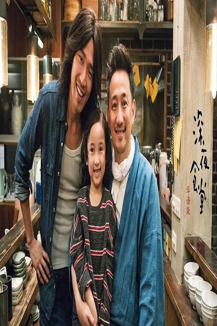 Midnight Food Store (Cantonese) - 深夜食堂