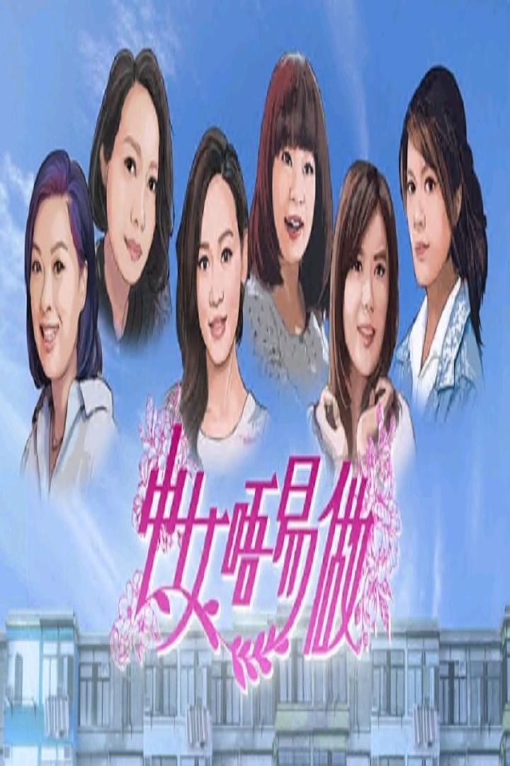 Mid-girl Crisis - 中女唔易做