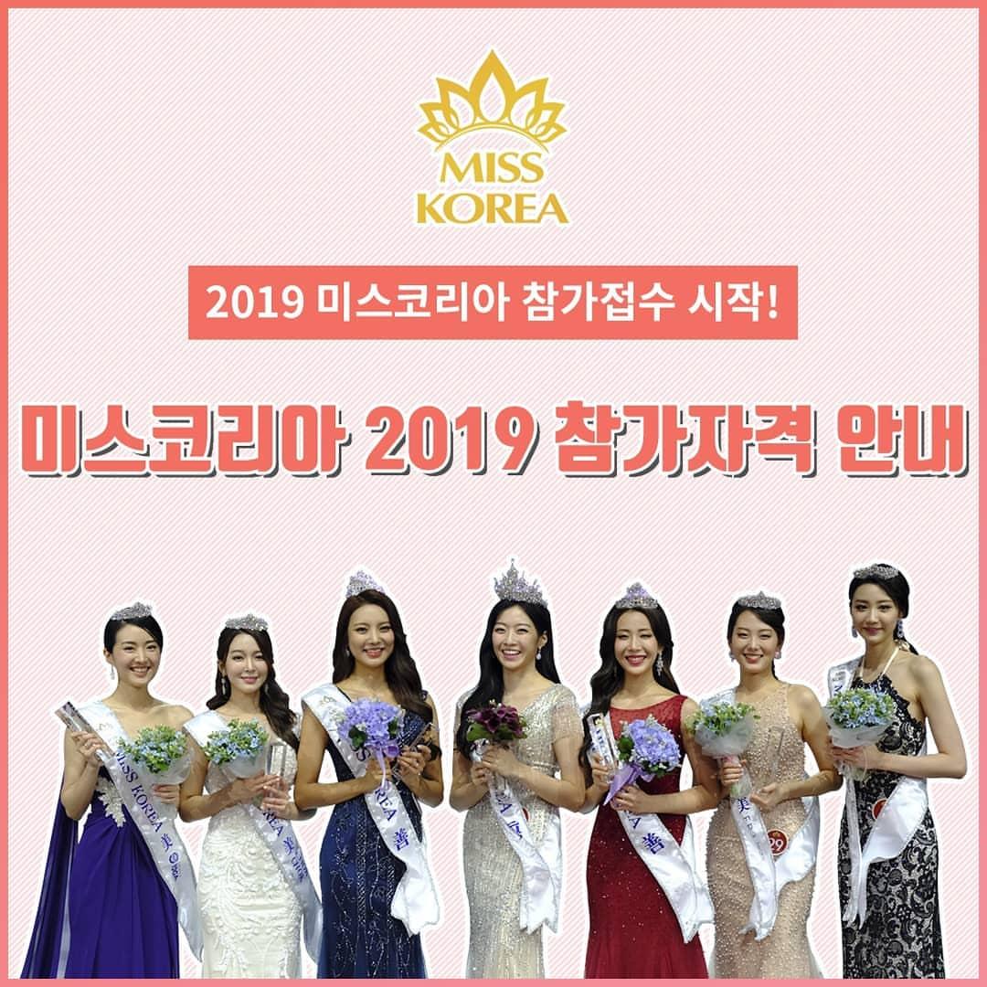 Miss Korea (2019)