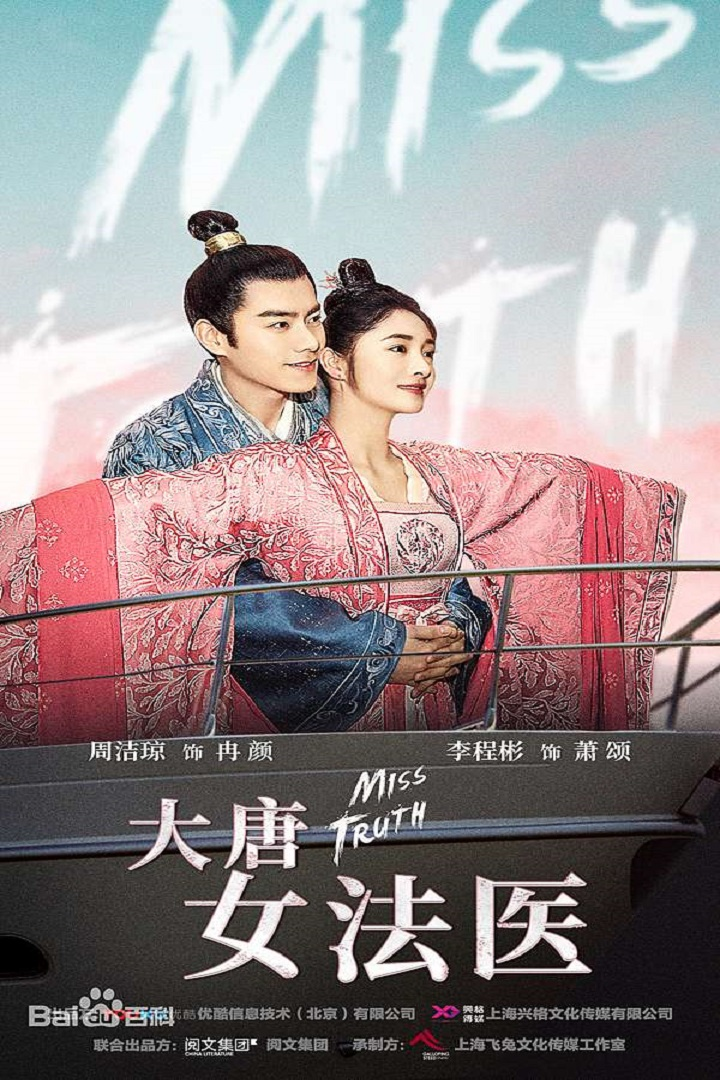 Miss Truth (Cantonese) - 大唐女法醫