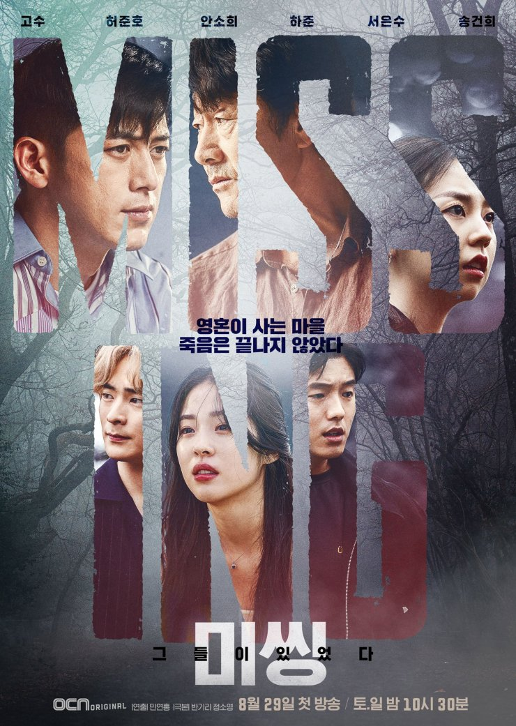 Missing: The Other Side - 미씽: 그들이 있었다