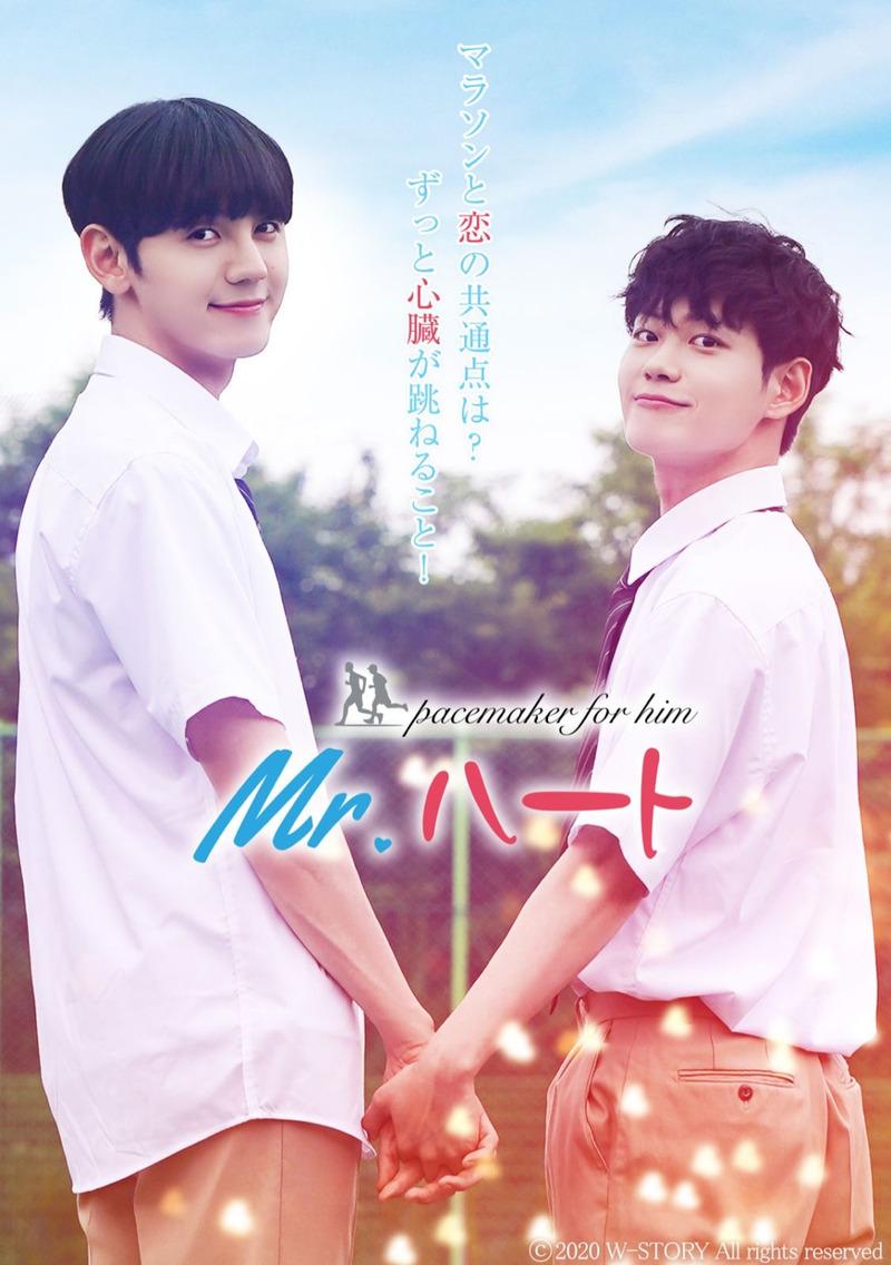 Mr.Heart (2020) - Mr.하트