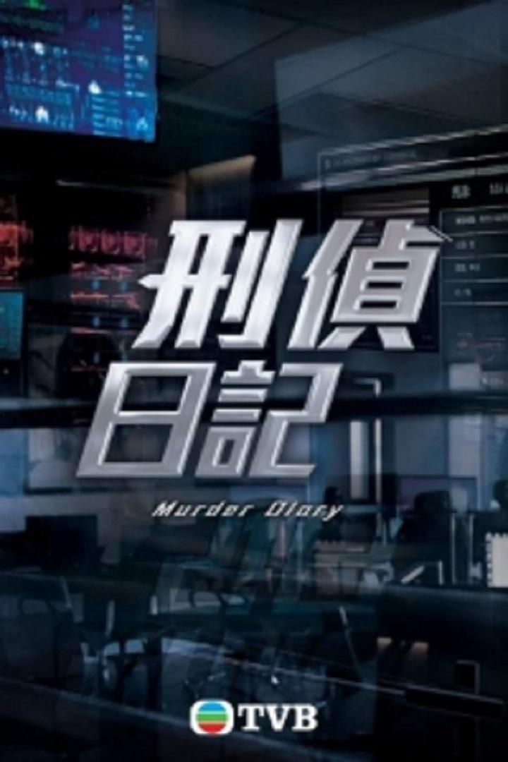 Murder Diary - 刑偵日記