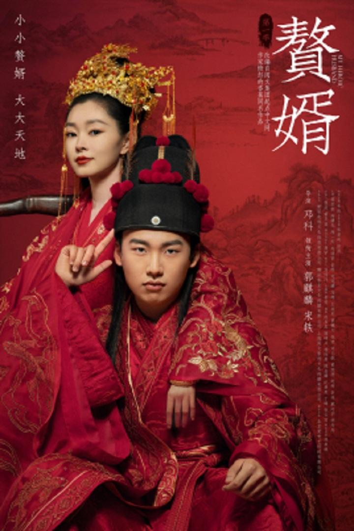 My Heroic Husband (Cantonese) - 贅婿