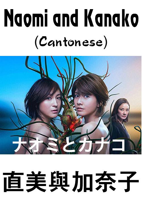 Naomi and Kanako (Cantonese) - 直美與加奈子