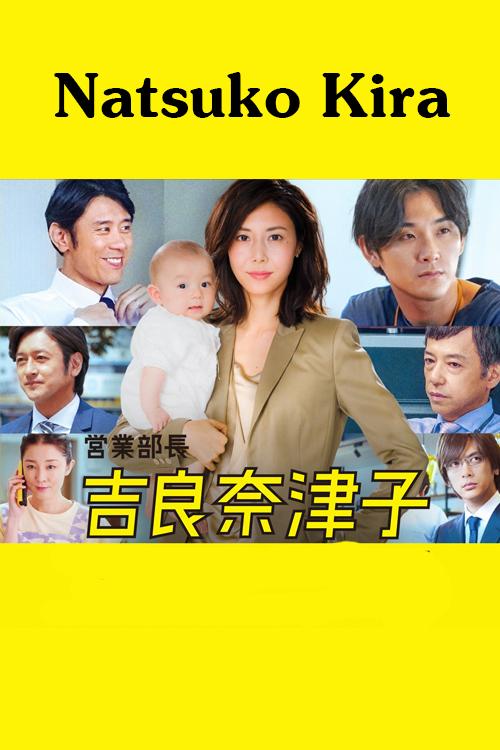Natsuko Kira (Cantonese) - 營業部長 吉良奈津子