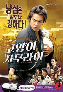 Neko Samurai Season 1 (Cantonese) - 貓侍