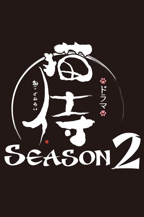 Neko Samurai Season 2 (Cantonese) - 貓侍 2