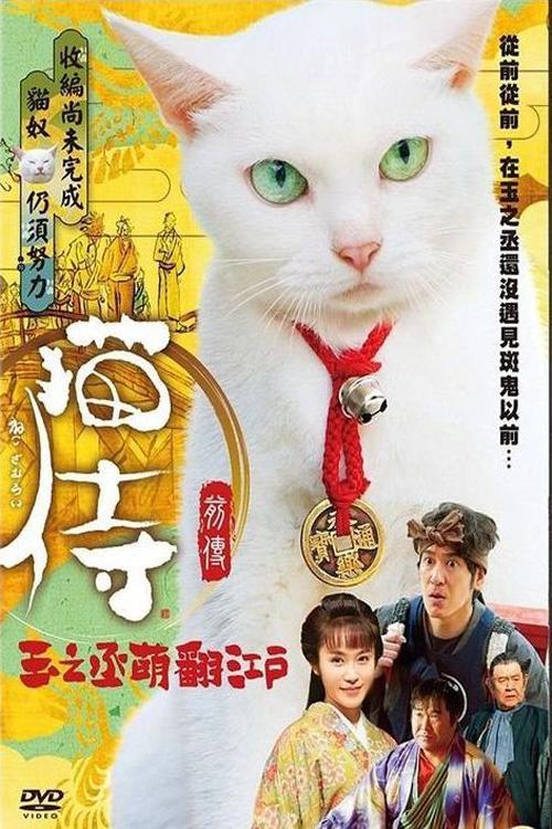 Neko Samurai: Tamanojo Goes to Edo (Cantonese) - 貓侍前傳: 玉之丞萌翻江戶