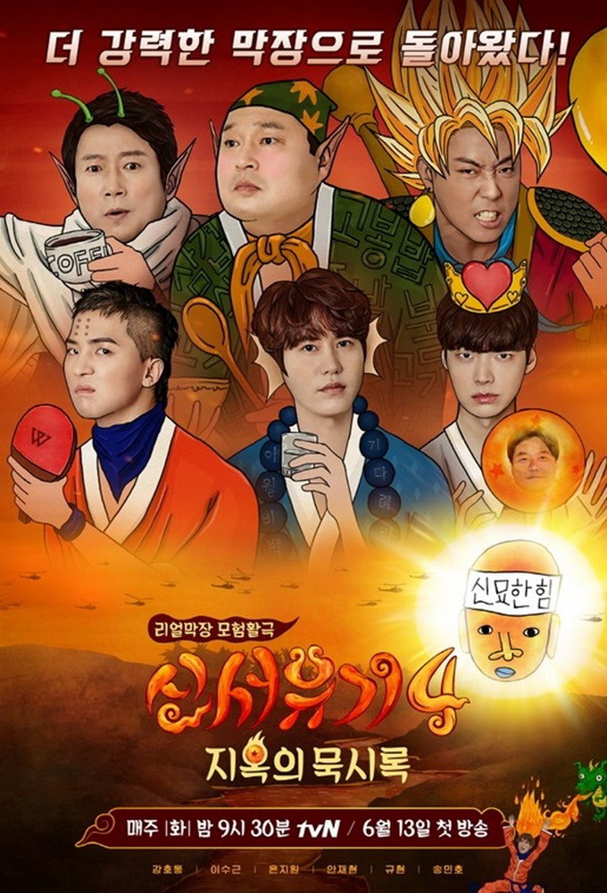 New Journey to The West 7(2019) - 신서유기 7