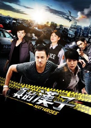 Next Heroes (Cantonese) - 真的漢子