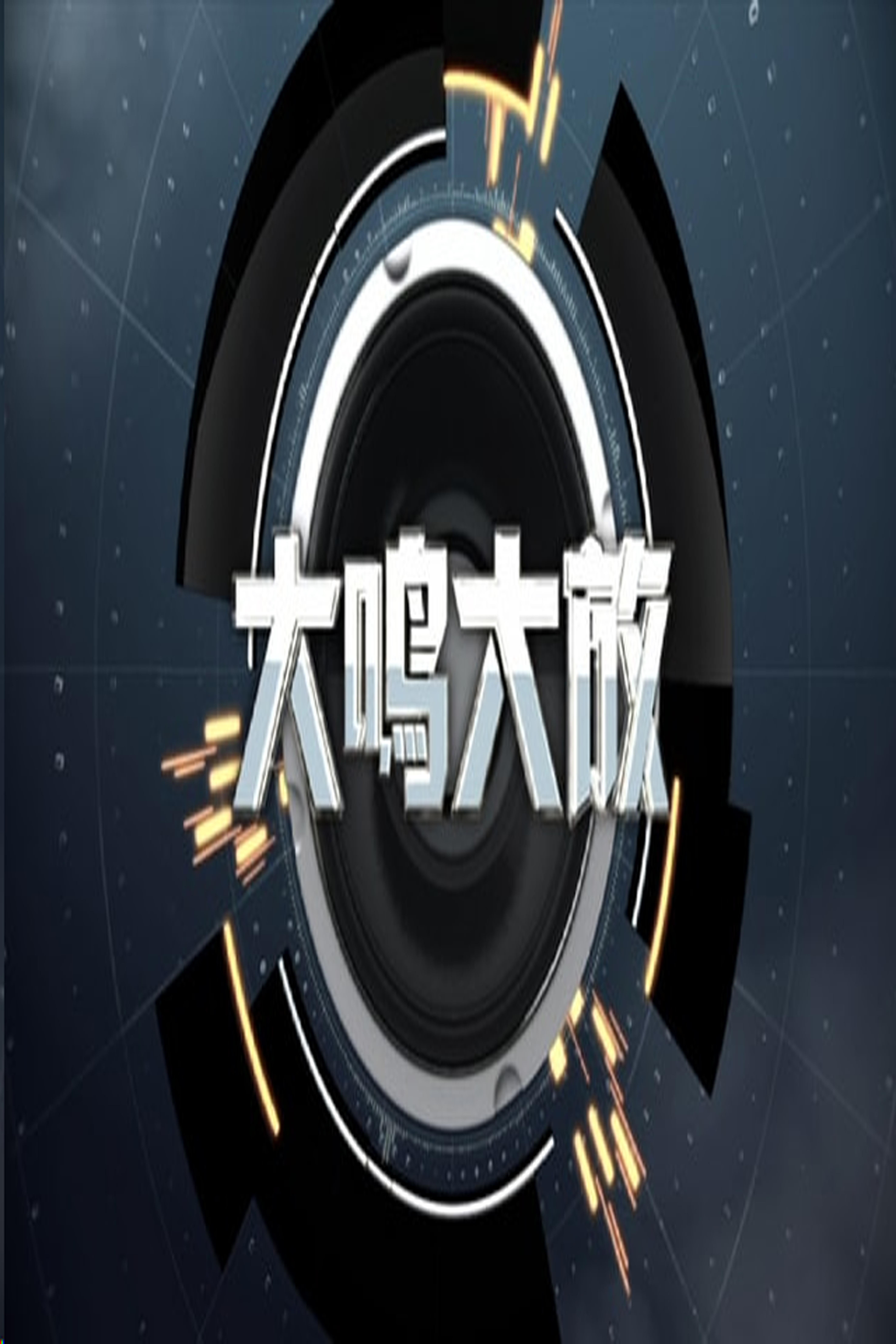 Now Forum - 大鳴大放