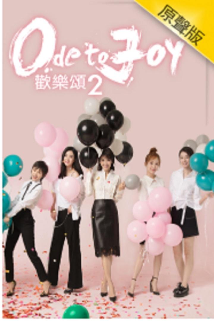 Ode to Joy 2 (Cantonese) - 歡樂頌2