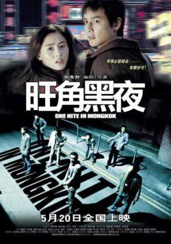 One Night in Mongkok - 旺角黑夜