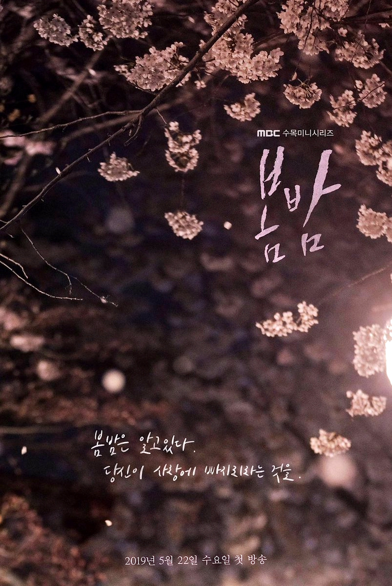 One Spring Night - 봄밤