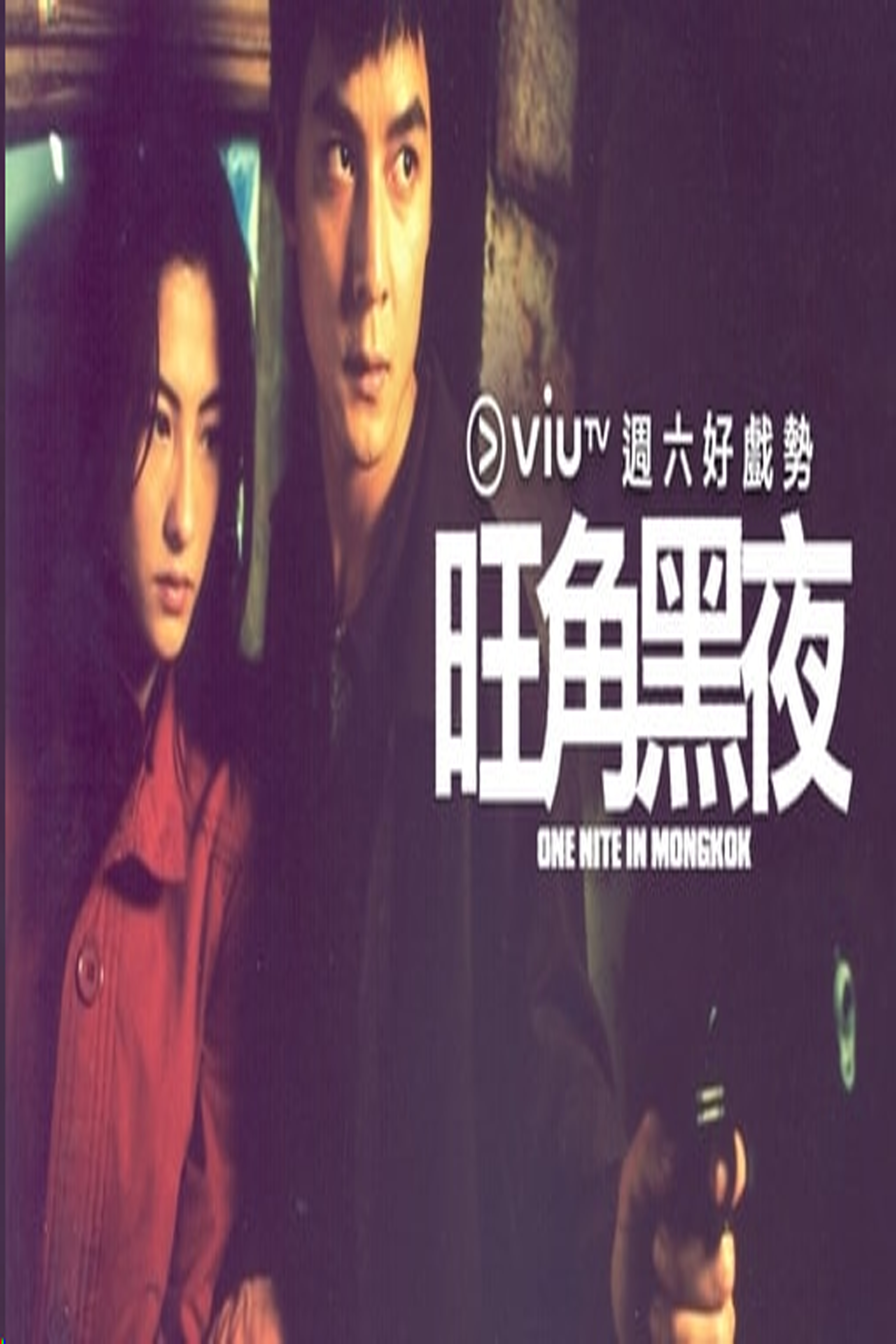 One Nite in Mongkok - 旺角黑夜