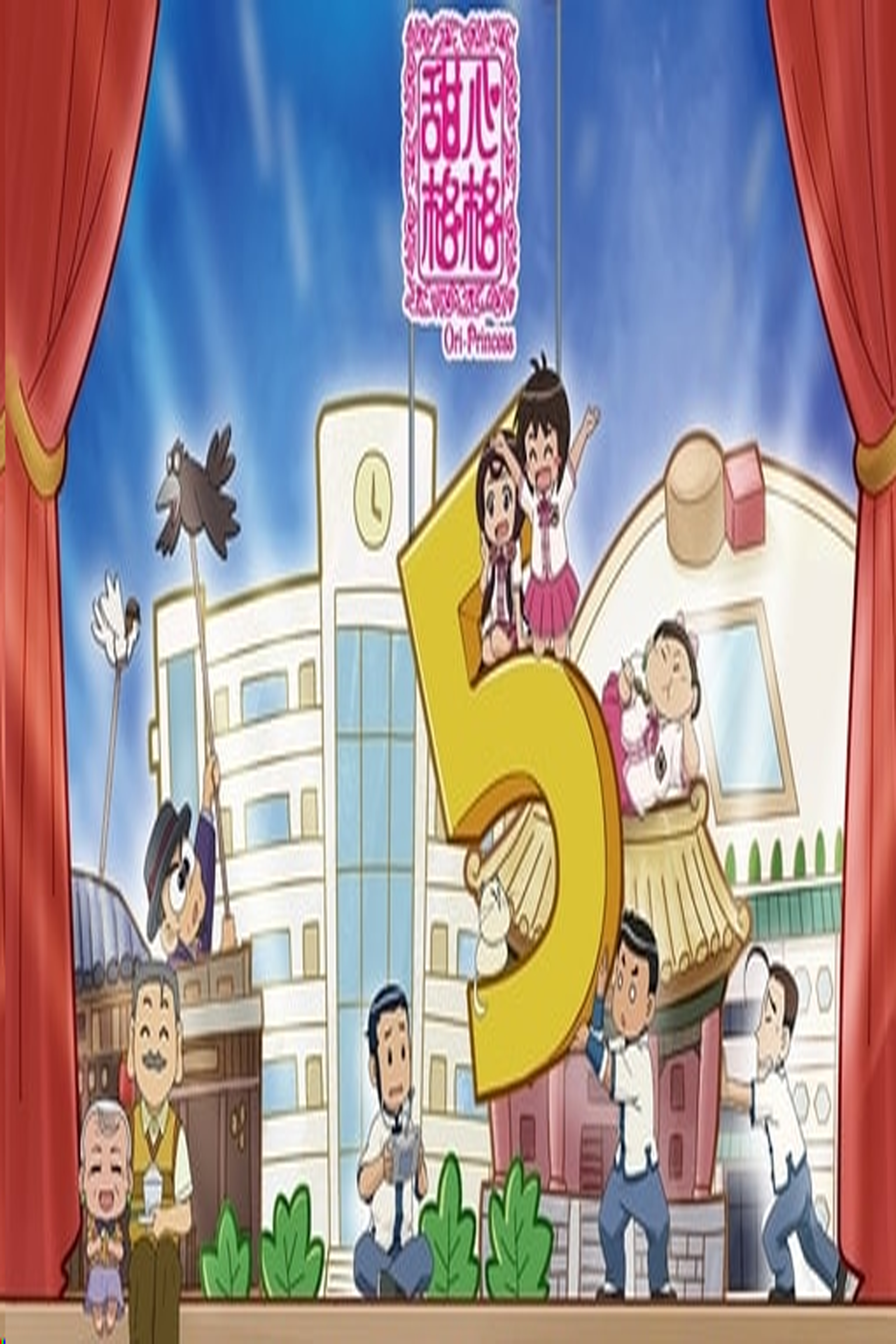 Ori Princess S5 - 甜心格格 5