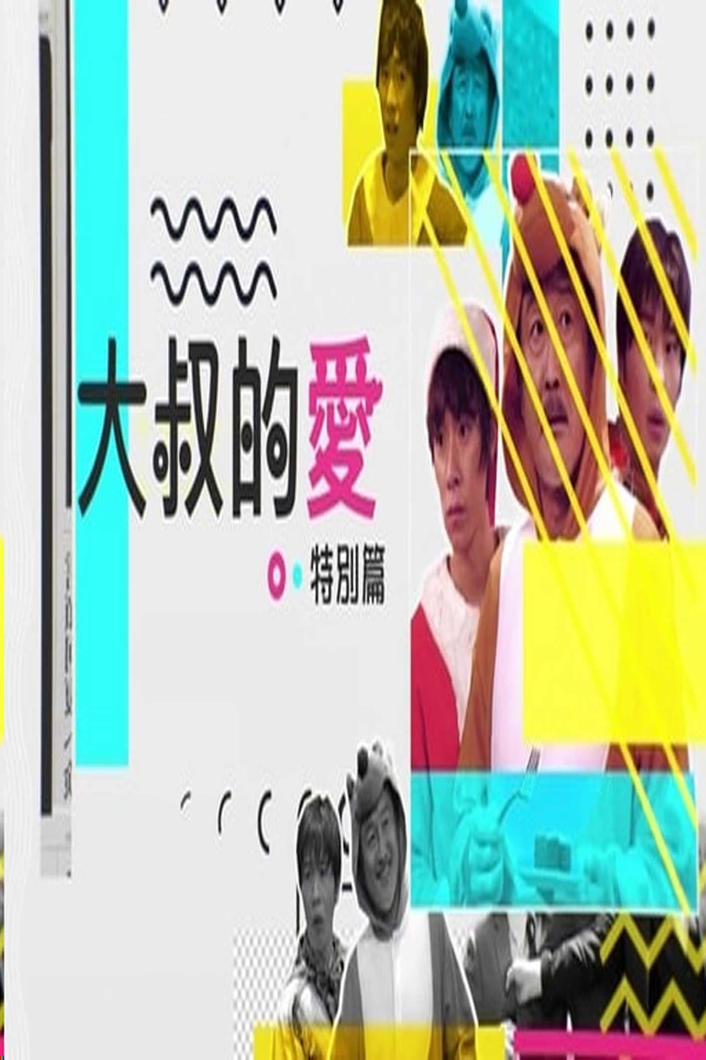Ossan's Love 2016 (Cantonese) - 大叔的愛 特別篇