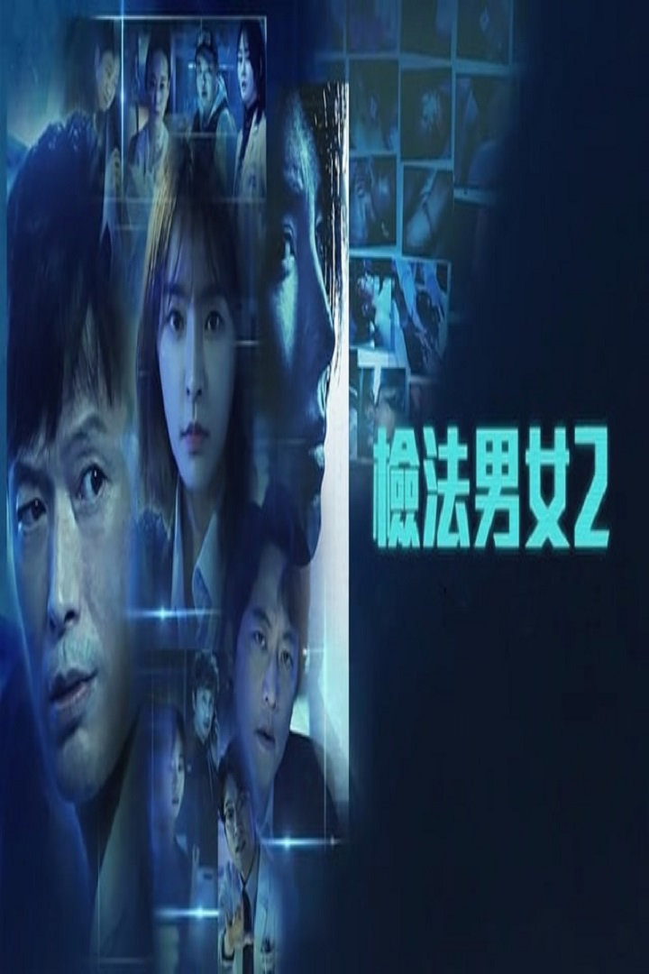 Partners for Justice 2 (Cantonese) - 檢法男女2