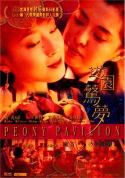 Peony Pavillion - 游园惊梦
