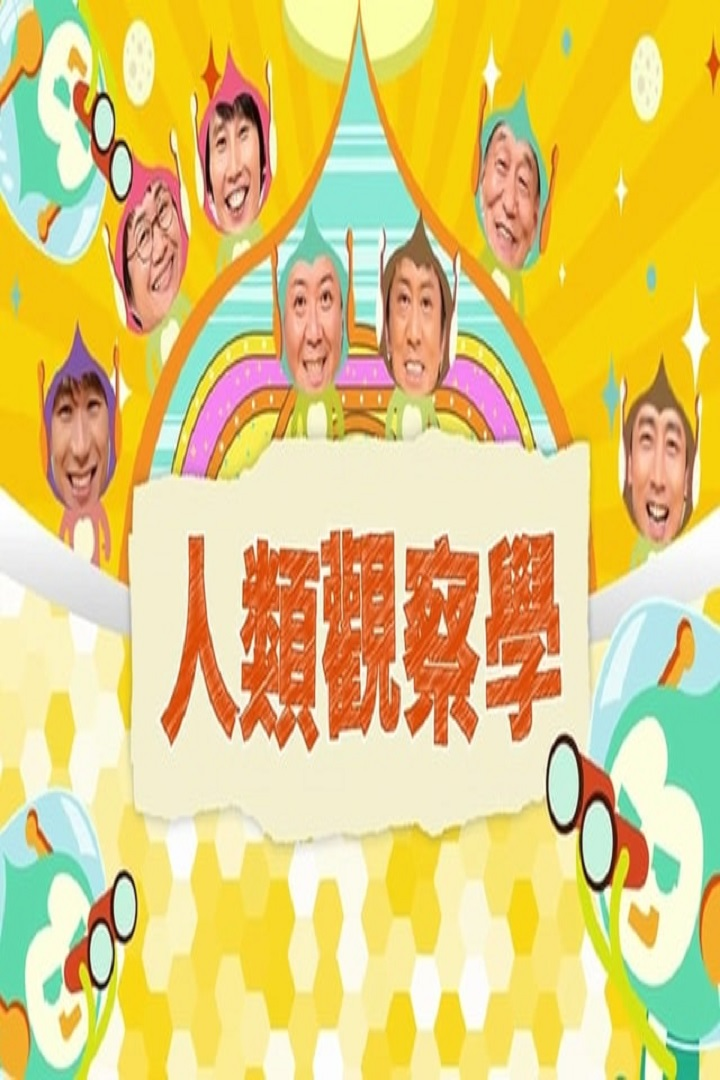 People Watching Variety Program: Monitoring - 人類觀察學