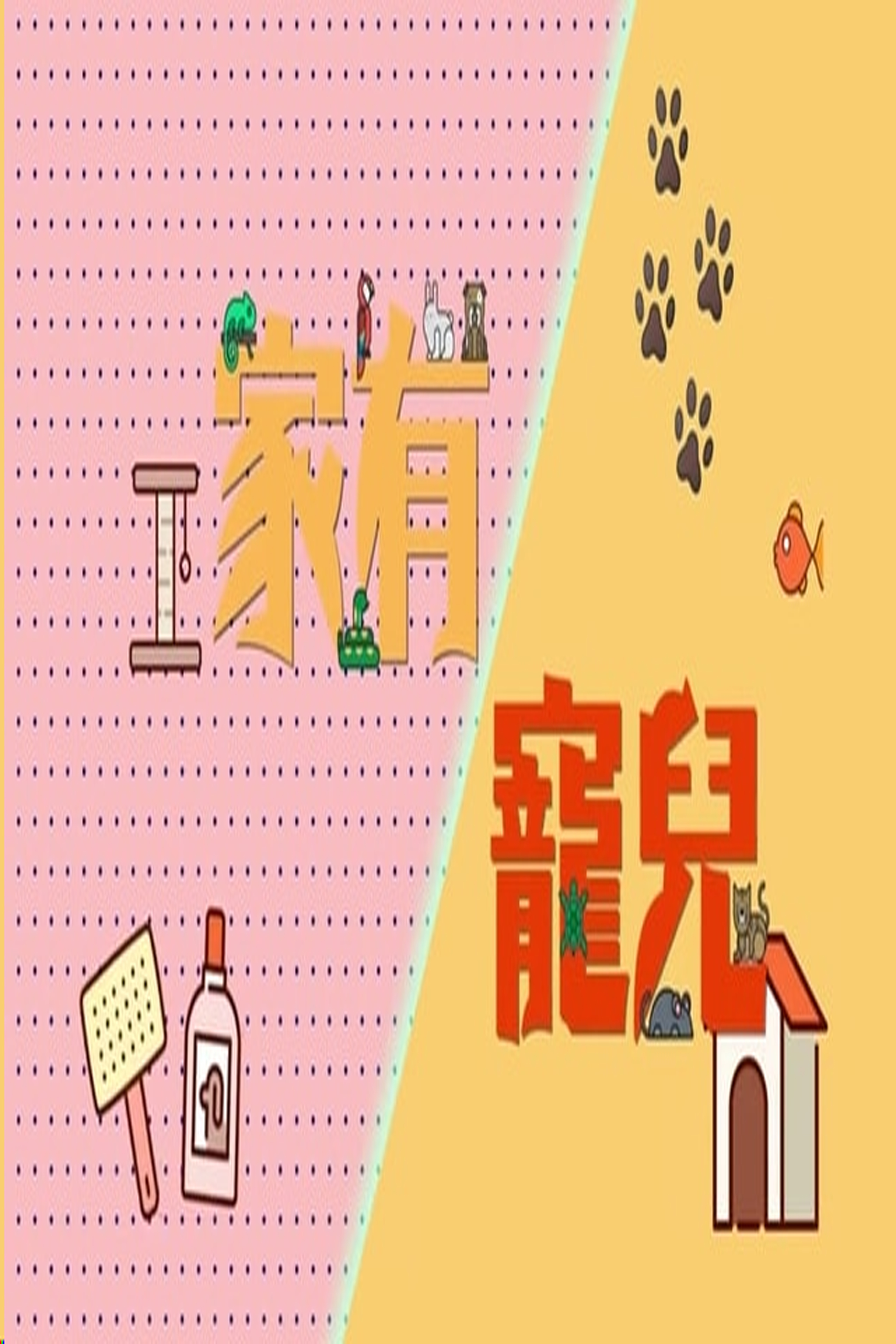 Pets and Family - 家有寵兒