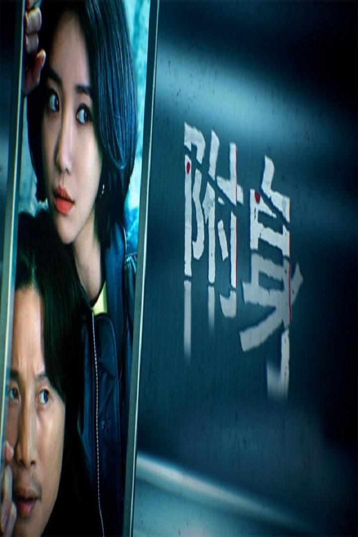 Possessed (Cantonese) - 附身