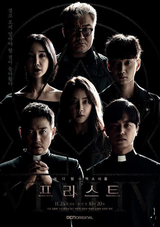 Priest (Cantonese) - 驅魔神醫