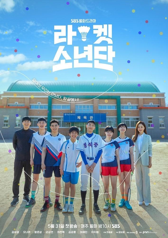 Racket Boys - 라켓소년단