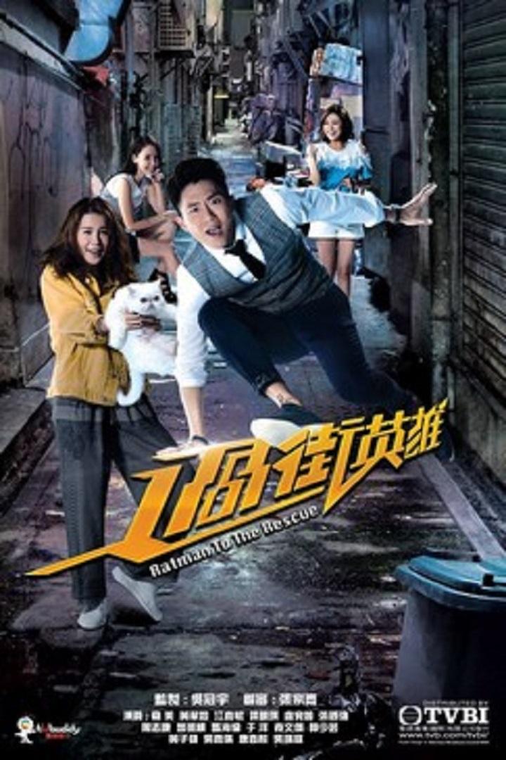 Ratman To The Rescue (TVB Version) - 過街英雄