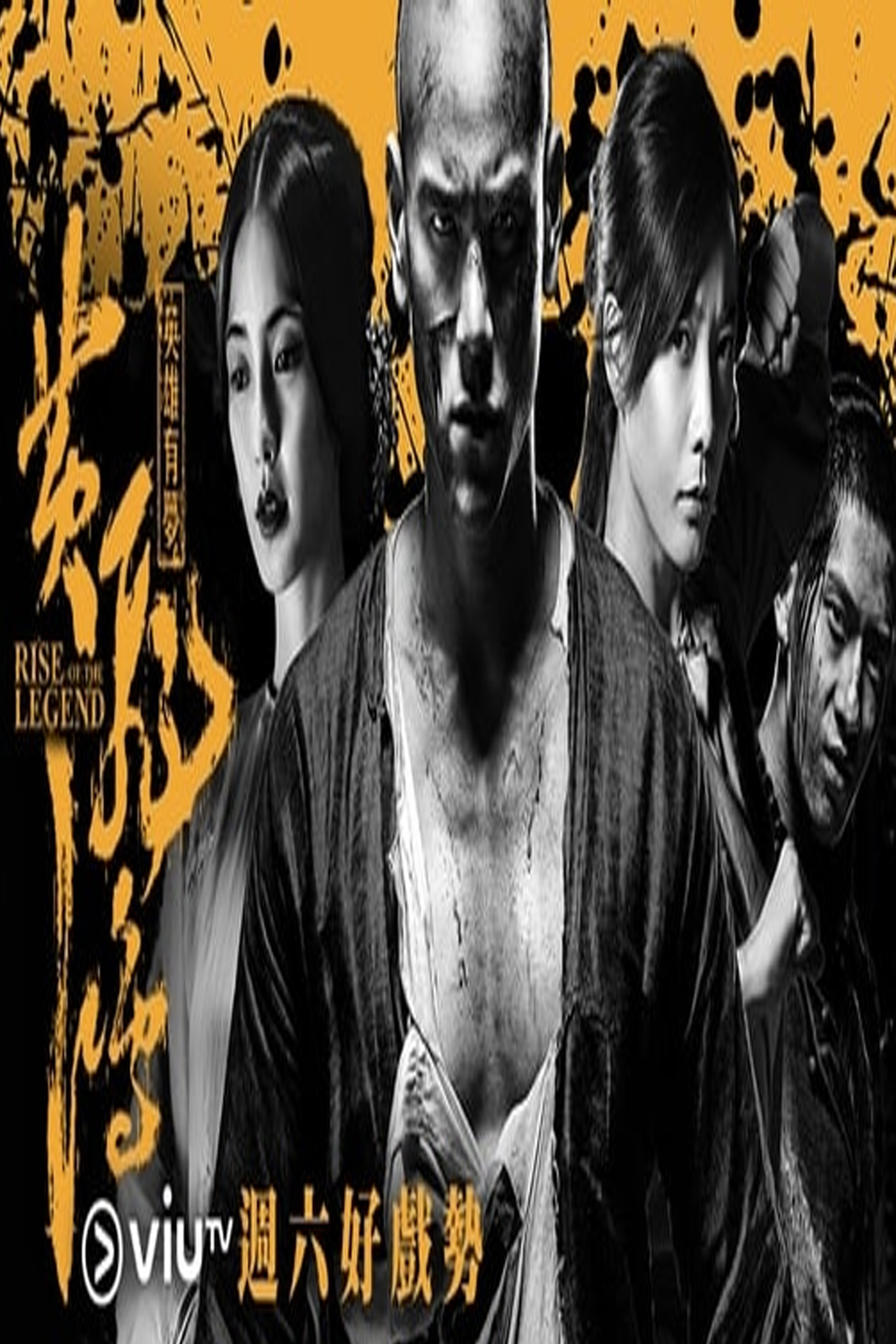 Rise of the Legend - 黃飛鴻之英雄有夢
