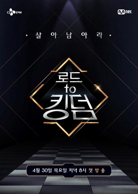 Road to Kingdom (2020) - 로드 투 킹덤