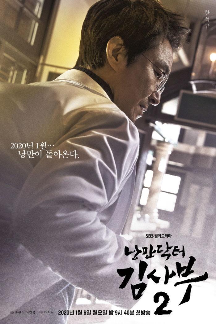 Romantic Doctor, Teacher Kim (Season 2) - 낭만닥터 김사부 2