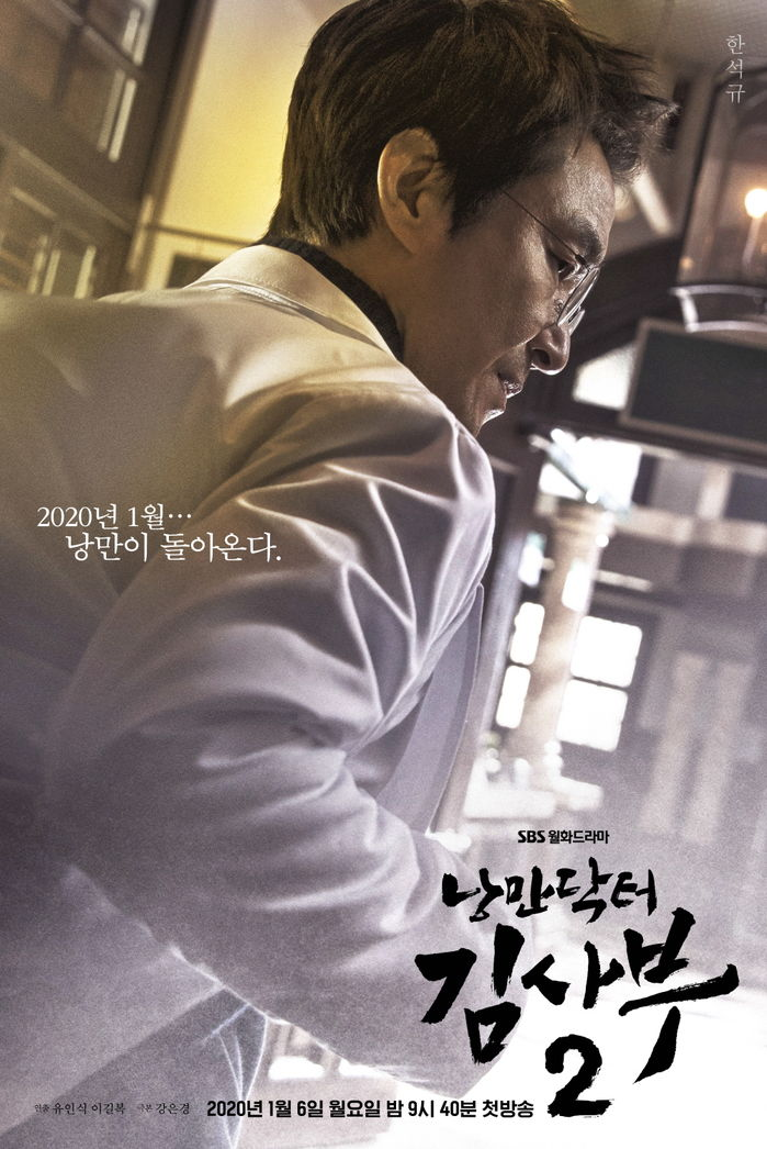 Romantic Doctor, Teacher Kim 2 (Cantonese) - 浪漫醫生金師傅2