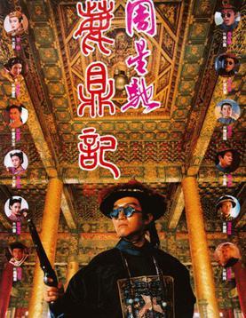 Royal Tramp - 鹿鼎記