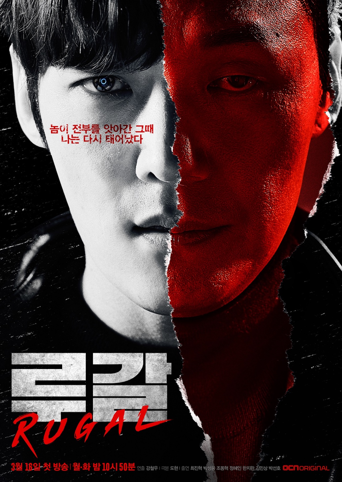 Watch Rugal - 루갈