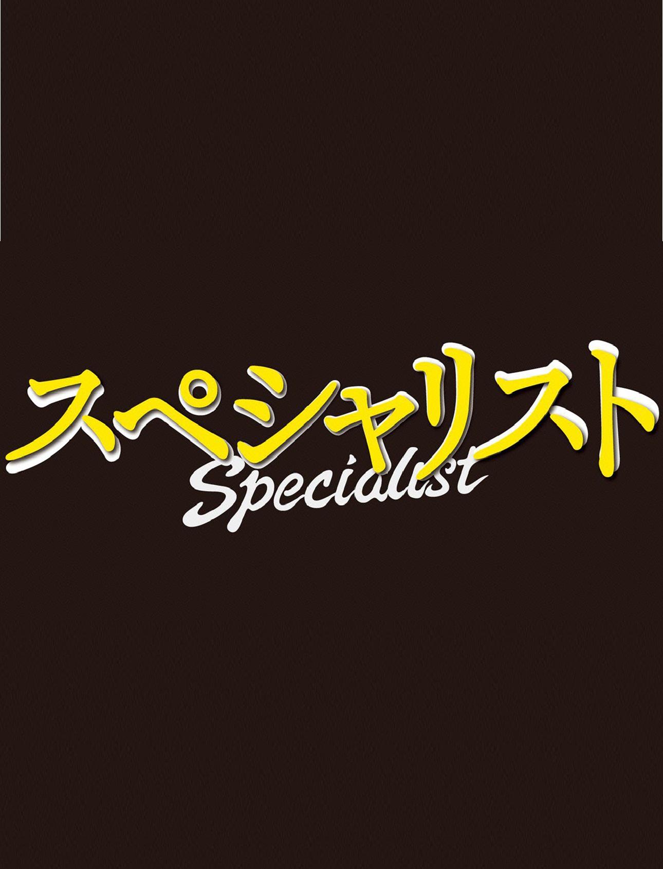 SPECIALIST - スペシャリスト