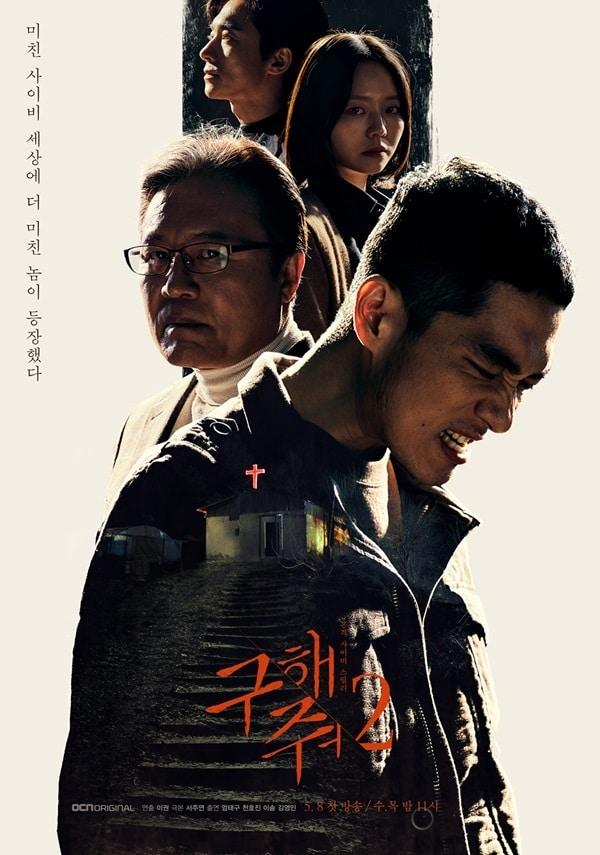 Save Me (Season 2) - 구해줘 시즌2