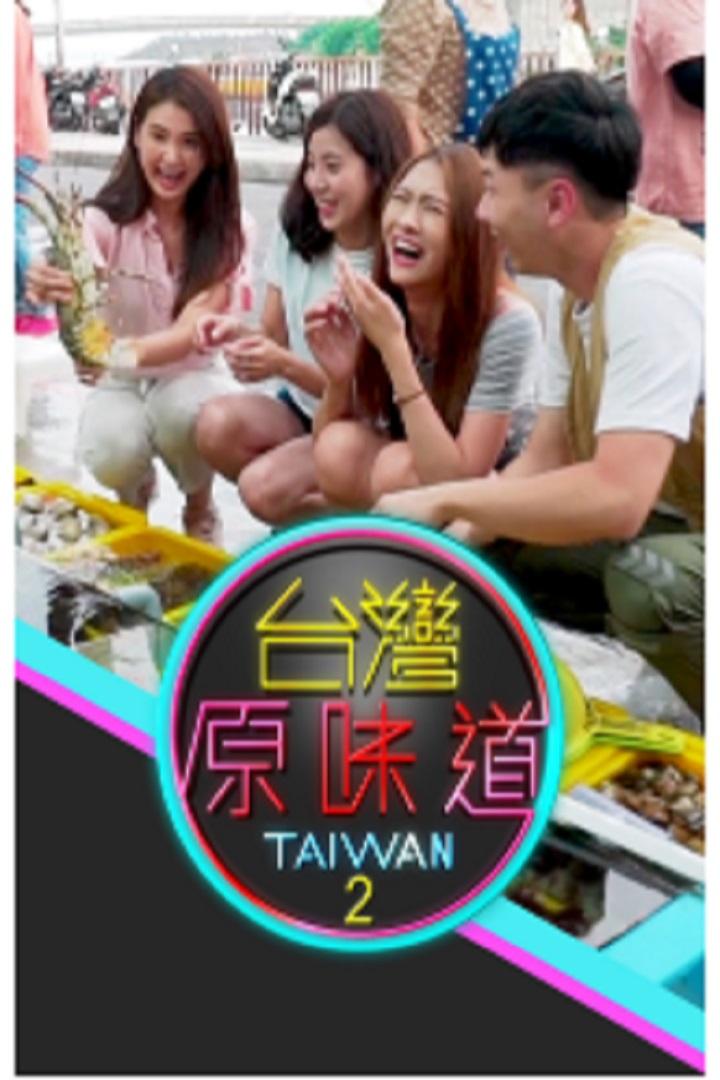 Savoury Taiwan (Sr.2) - 台灣原味道