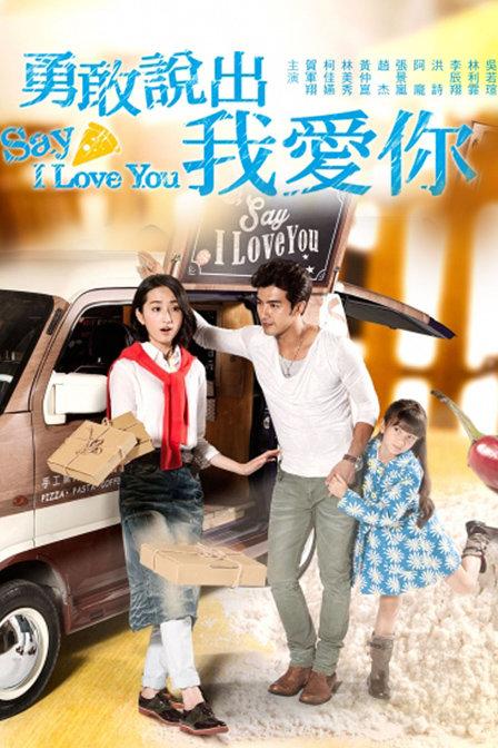 Say I Love You (Cantonese) - 勇敢說出我愛你