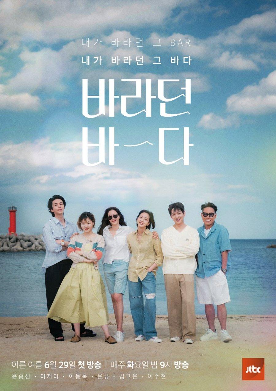 Sea of Hope (2021) - 바라던 바다
