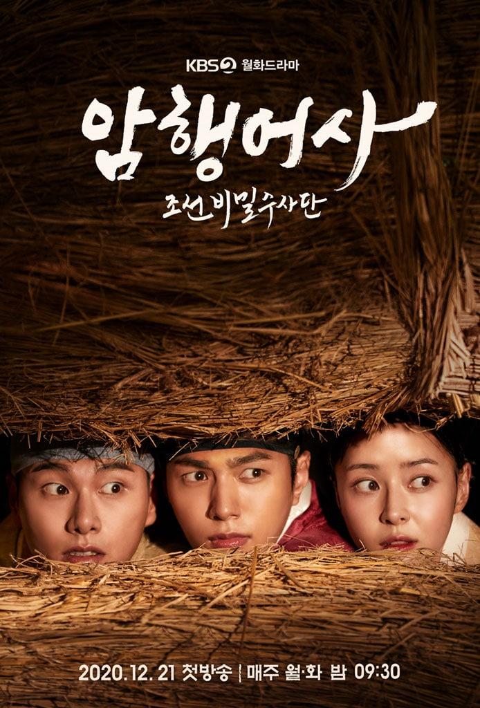 Royal Secret Agent: Joseon Secret Investigation Team - 암행어사