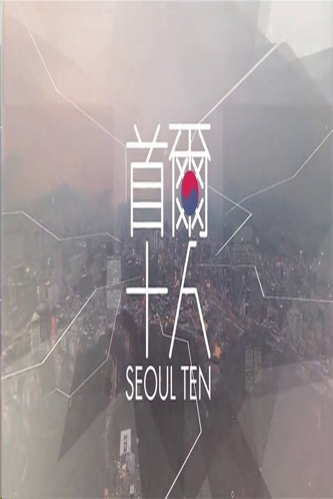 Seoul Ten - 首爾十人